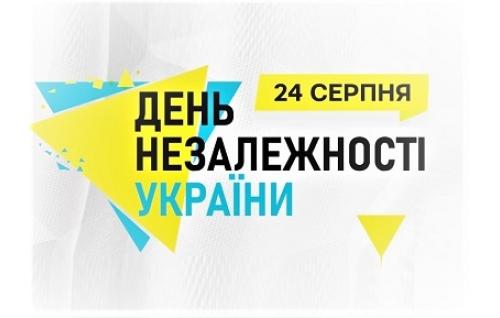 График работы на День Независимости Украины 2019