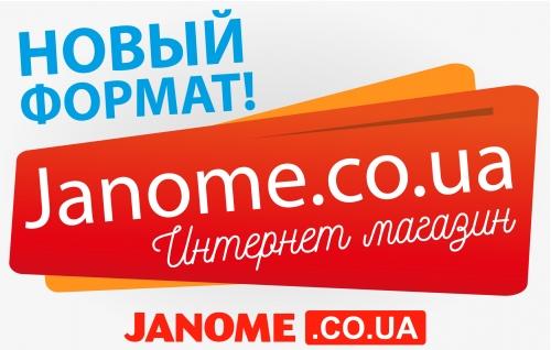 Интернет магазин Janome.co.ua - новый формат! Купить швейную технику стало еще проще и удобнее!
