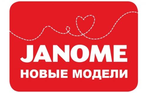 Новые швейные машины JANOME в 2020