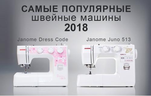 Лучшие швейные машины 2018 - лидеры продаж среди Janome!